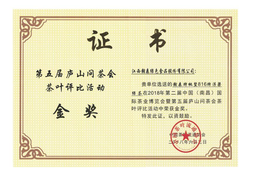 2018中国南昌国际茶业博览会绿茶金奖副本_副本.jpg